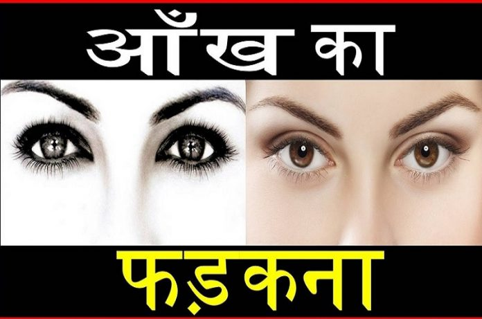 Reasons of Eye twitching, best ayurvedic clinic in lucknow