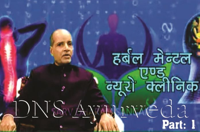 mental disorders, best ayurvedic clinic, herbal web portal, ayurvedic news