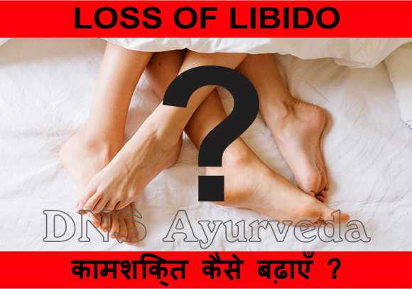 Loss of libido and ayurvedic treatment, Making sex pleasant, First time sex, Sexual Disorders, Best Ayurvedic Clinic in Lucknow, Best Ayurvedic Doctor, Best Ayurvedic Treatment, Sexologist in Lucknow