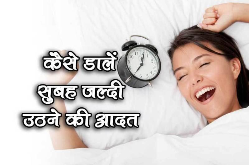 How to wake up early morning | कैसे डालें सुबह जल्दी उठने की आदत