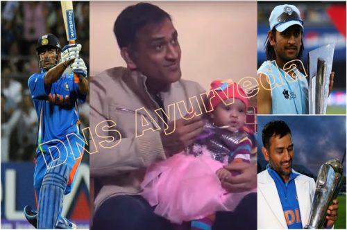 Mahendra Singh Dhoni ने कराया बच्ची का 'अन्नप्राशन' VIDEO दिल जीत लेगा