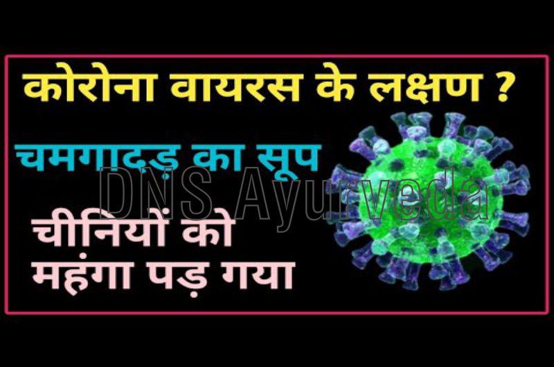 Wuhan Coronavirus updates बढ़ रहा कोरोना वाइरस का कहर ज़रूरी निर्देश 1