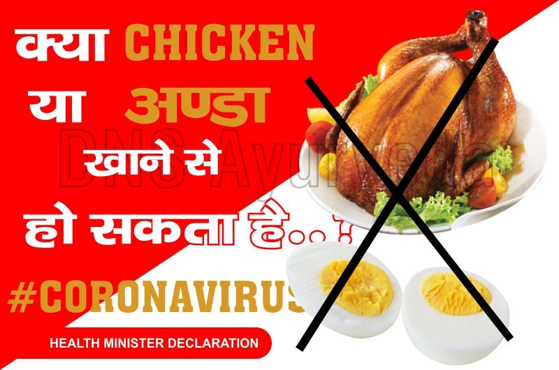 Corona Virus Update मांस या अंडा का कोरोना वायरस से संबंध नहीं केंद्रीय मंत्री