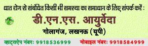 Dhat rog ka ilaj in hindi, dhat, dhat ka ilaj, dhat rog, gupt rog, spermatorrhoea