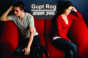 Gupt Rog Kya Hai क्या है गुप्त रोग Gupt rog ka ilaj in hindi