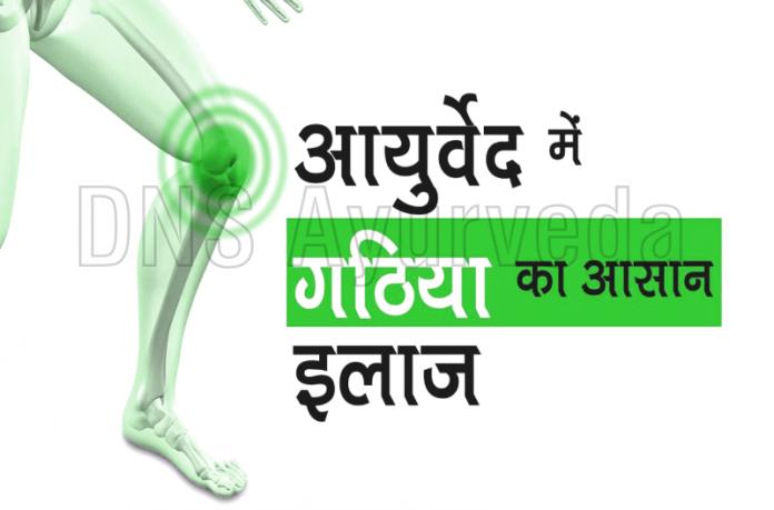 जानें गठिया का इलाज हिन्दी में, Gathiya ka ilaj in hindi