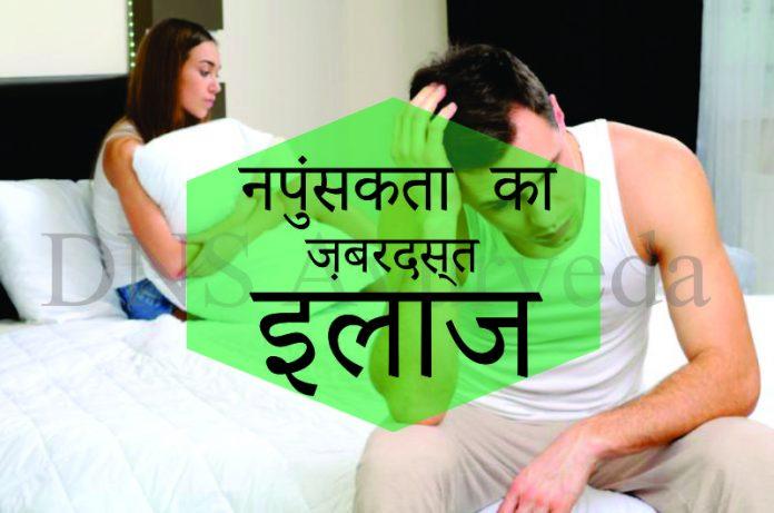 नपुंसकता की दवा, Napunsakta ki dawa, Erectile Dysfunction Medicine