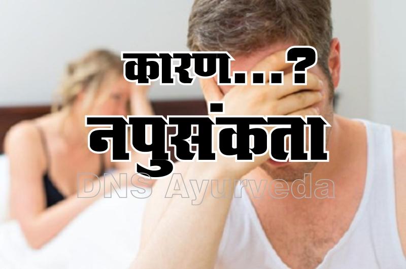 नपुंसकता के कारण, Napunsakta ke karan in hindi, Causes of Impotency