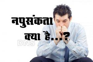 नपुसंकता क्या है, Napunsakta kya hai in hindi, What is impotency 2