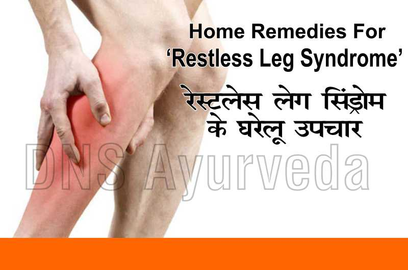 10 Best Home Remedies For Restless Leg Syndrome