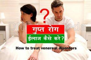 धातु रोग और गुप्त रोग का इलाज कैसे करें, How to treat venereal disorders